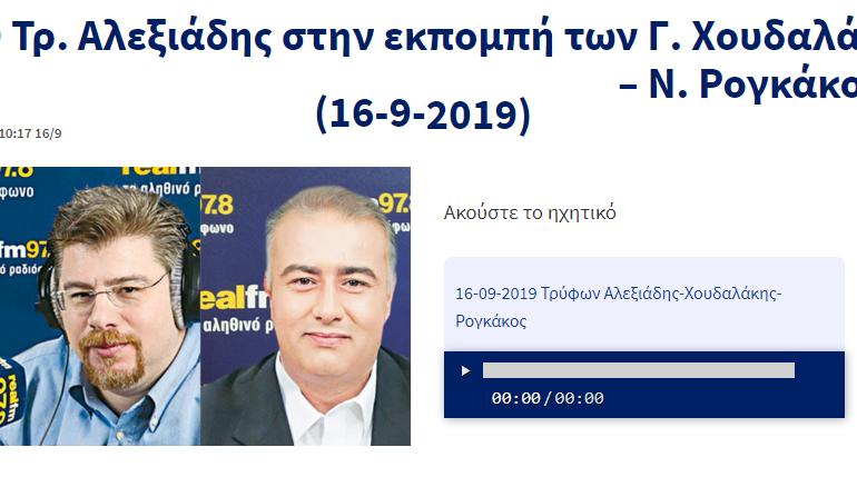 ΣΥΝΕΝΤΕΥΞΗ ΣΤΟΝ REAL FM 97.8