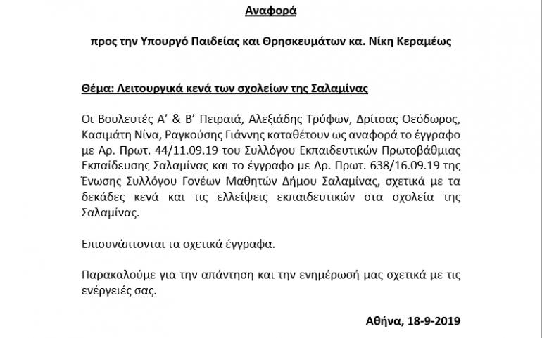 Αναφορα Bουλευτων του ΣΥΡΙΖΑ Πειραια προς την Υπουργο Παιδειας σχετικα με τα κενα στα σχολεια της Σαλαμινας