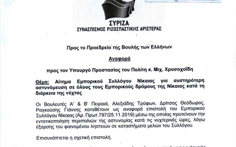 Αναφορα Βουλευτων ΣΥΡΙΖΑ Α΄ & Β' Πειραια προς το Yπoυργειο Προστασιας του Πολιτη