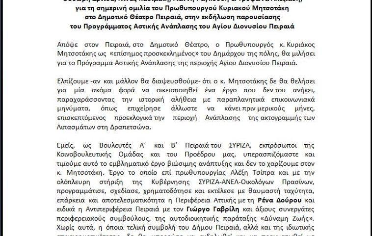 Δηλωση των Βουλευτων Α΄ & Β΄ Πειραια του ΣΥΡΙΖΑ,  Θοδωρη Δριτσα, Νινας Κασιματη, Γιαννη Ραγκουση & Τρυφωνα Αλεξιαδη,για τη σημερινη ομιλια του Πρωθυπουργου Κυριακου Μητσοτακη στο Δημοτικο Θεατρο Πειραια, στην εκδηλωση παρουσιασης του Προγραμματος Αστικης Αναπλασης του Αγιου Διονυσιου Πειραια