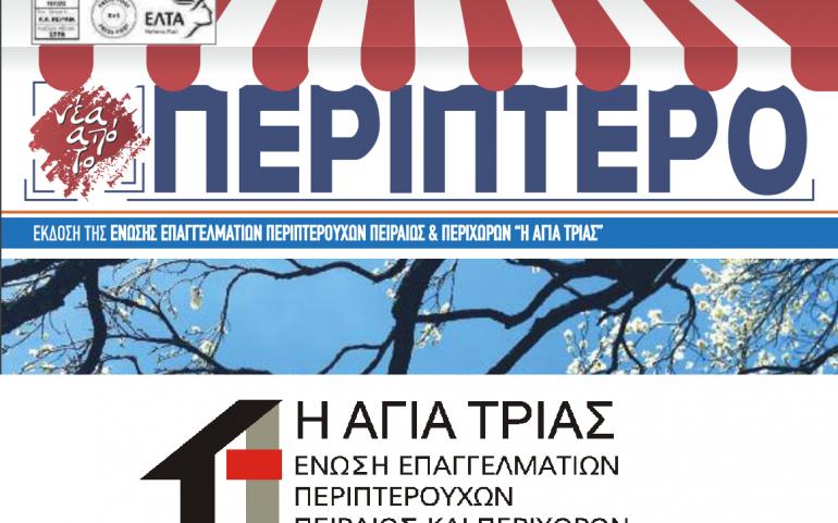 Καταθεση αναφορας βουλευτων ΣΥΡΙΖΑ Πειραια με αιτημα περιπτερουχων