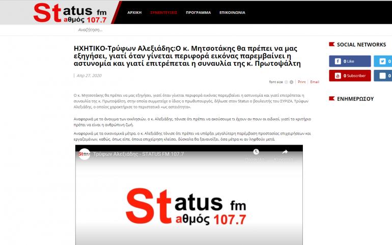 ΣΥΝΕΝΤΕΥΞΗ ΣΤΟ Ρ/Σ STATUS 107.7 FM