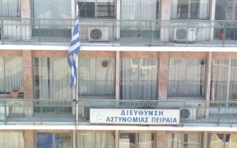 Αναφορα στη Βουλη για το θεμα στεγασης της Αστυνομικης Διευθυνσης Πειραια