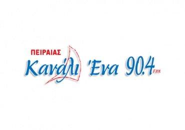 ΣΥΝΕΝΤΕΥΞΗ ΣΤΟ ΚΑΝΑΛΙ ΕΝΑ 90.4 FM ΤΟΥ ΠΕΙΡΑΙΑ