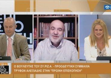 Τελειωσε η περιοδος που για ολα εφταιγε ο ΣΥΡΙΖΑ, επιτελους ας κυβερνησουν