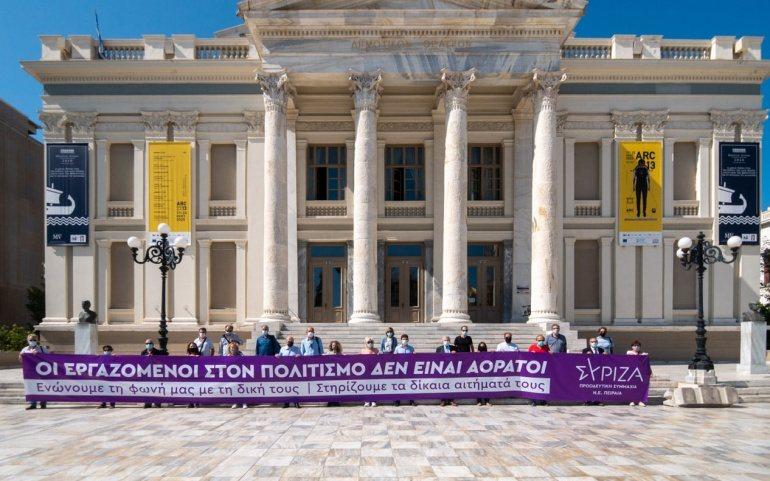 Πανο της Ν.Ε. ΣΥΡΙΖΑ-Π.Σ. Πειραια για τους εργαζομενους στον πολιτισμο στο Δημοτικο Θεατρο