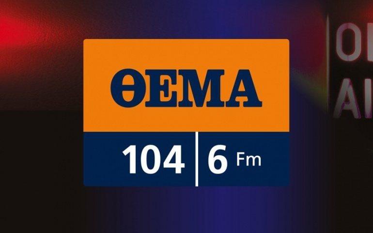 ΣΥΝΕΝΤΕΥΞΗ ΣΤΟ ΡΑΔΙΟ ΘΕΜΑ 104.6 FM
