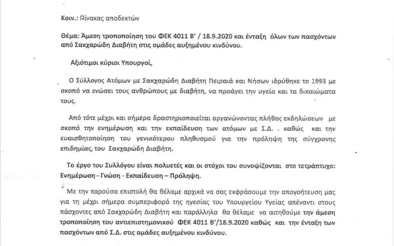Στη Βουλη το αιτημα του Συλλογου Ατομων με Σακχαρωδη Διαβητη Πειραια και Νησων για την ενταξη των πασχοντων στις ομαδες αυξημενου κινδυνου
