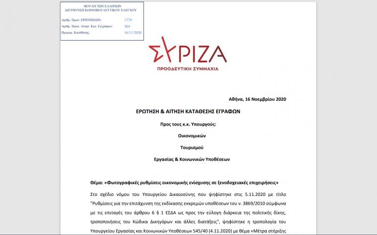 Ερωτηση και Αιτηση Καταθεσης Εγγραφων 39 Βουλευτων ΣΥΡΙΖΑ – Προοδευτικη Συμμαχια με θεμα φωτογραφικες ρυθμισεις οικονομικης ενισχυσης σε ξενοδοχειακες επιχειρησεις