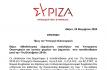 Ερωτηση 38 Βουλευτων ΣΥΡΙΖΑ – Προοδευτικης Συμμαχιας με θεμα τη μισθολογικη εξομοιωση υπαλληλων του Υπουργειου Οικονομικων και λοιπων φορεων του Δημοσιου που τοποθετηθηκαν μετα την 11η Οκτωβριου 2018