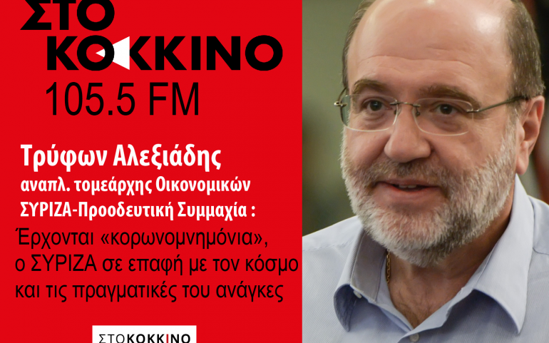 Έρχονται «κορωνομνημονια», o ΣΥΡΙΖΑ σε επαφη με τον κοσμο και τις πραγματικες του αναγκες