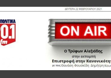 Στο ραδιοφωνο ΠΑΡΑΠΟΛΙΤΙΚΑ 90.1 FM