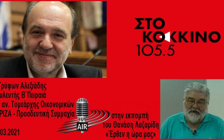 ΣΥΝΕΝΤΕΥΞΗ ΣΤΟ ΚΟΚΚΙΝΟ 105.5 FM