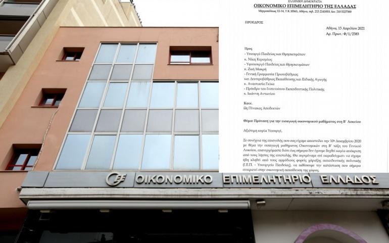 Στη Βουλη η προταση του Οικονομικου Επιμελητηριου για την εισαγωγη οικονομικου μαθηματος στη Β΄ Λυκειου