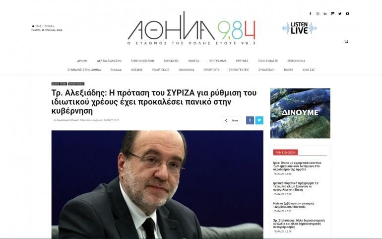 Η προταση του ΣΥΡΙΖΑ για ρυθμιση του ιδιωτικου χρεους εχει προκαλεσει πανικο στην κυβερνηση
