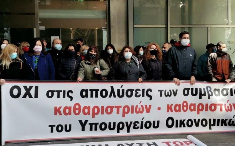 Άμεση λυση για την απολυση 140 εργαζομενων καθαριοτητας του υπ. Οικονομικων και της ΑΑΔΕ