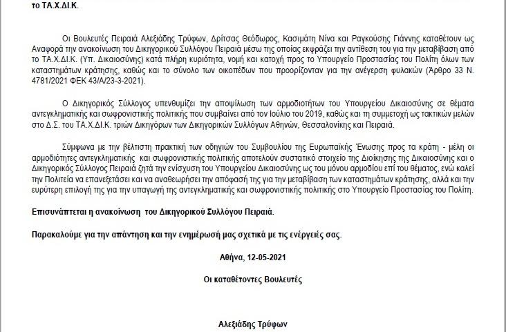 Οι Βουλευτες ΣΥΡΙΖΑ – ΠΣ Α΄ και Β' Πειραια ζητουν να μην παραχωρηθει η  κυριοτητα των καταστηματων κρατησης απο το Υπουργειο Δικαιοσυνης στο Υπουργειο Προστασιας του Πολιτη