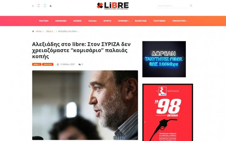 """Αλεξιαδης στο libre: Στον ΣΥΡΙΖΑ δεν χρειαζομαστε """"κομισαριο"""" παλαιας κοπης"""