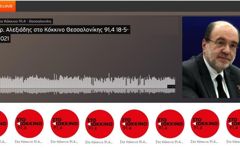 ΣΥΝΕΝΤΕΥΞΗ ΣΤΟ ΚΟΚΚΙΝΟ ΘΕΣΣΑΛΟΝΙΚΗΣ 91,4 FM