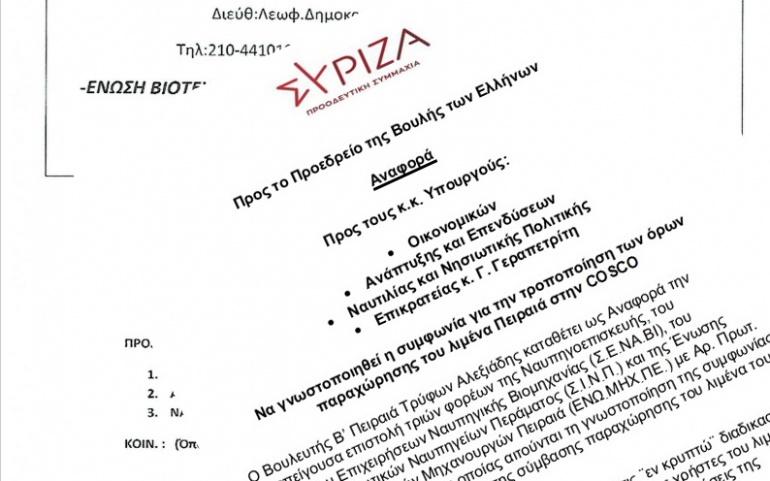 Οι παραγωγικοι φορεις του Πειραια και οι τοπικες κοινωνιες ζητουν να γνωστοποιηθει αμεσα η συμφωνια για την τροποποιηση των ορων παραχωρησης του λιμενα Πειραια στην COSCO
