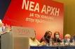 Στη συνεδριαση της Κεντρικης Επιτροπης Ανασυγκροτησης του ΣΥΡΙΖΑ-ΠΣ